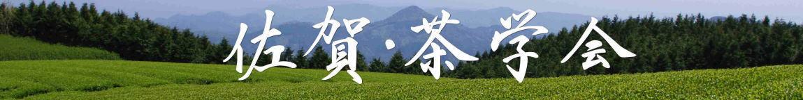 佐賀・茶学会(Tea Society of Saga)ホームページ